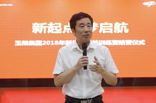 玉柴集团举行2018年新员工启航训练营结营仪式