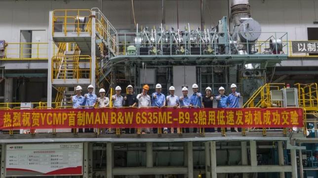 玉柴船动成功交验首台MAN B&W低速发动机