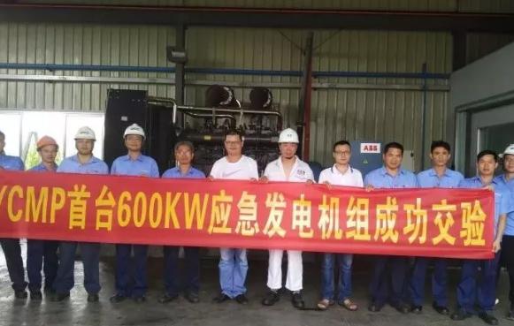 玉柴船舶动力首台CCFY600-W0船用应急发电机组通过CCS检验