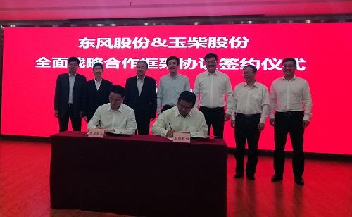 玉柴股份与东风股份签订全面战略合作协议