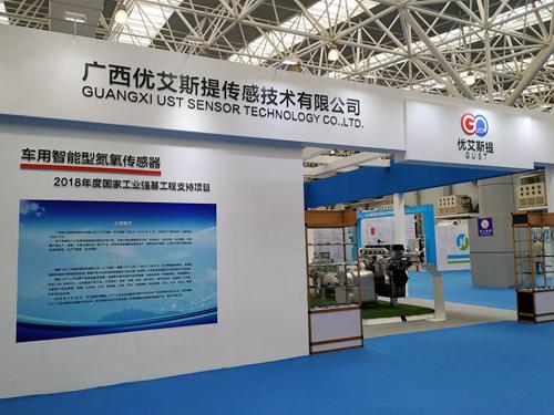优艾斯提亮相2018年第三届中国国际商用车及零部件展览会