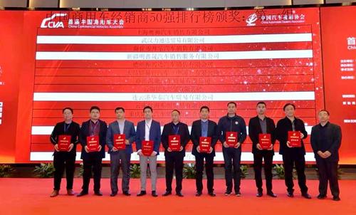 玉柴物流集团荣登2018中国商用车经销商排行榜50强