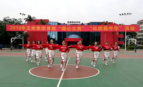 """玉柴集团举办首届""""暖心义卖""""""""社团嘉年华""""活动"""