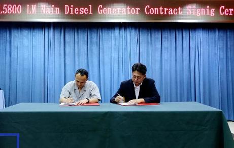 金陵船厂举行与韩国现代重工FL5800LM滚装船的主发电机项目签字仪式