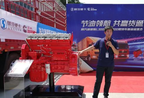 陕汽康明斯L3000&X3000货通双子星线上发布 运输繁忙更需要挣钱利器