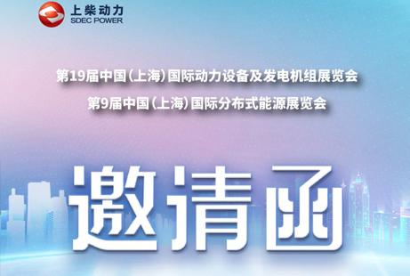 """上柴动力抖音快手直播,带你看""""GPOWER2020上海动力展"""""""