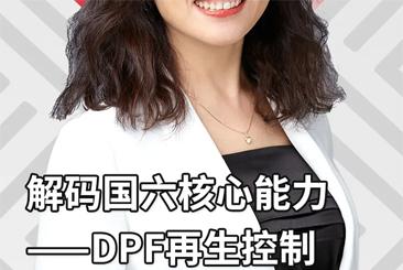 康明斯解码国六核心能力——DPF再生控制