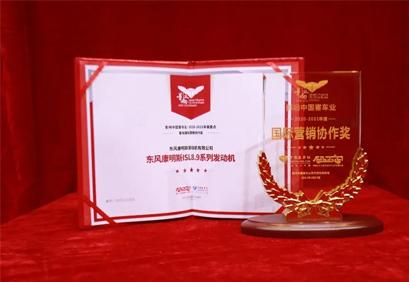 """康明斯ISL8.9发动机荣获第15届影响中国客车业""""国际营销协作奖"""""""